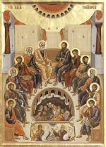 Св. Петдесетница