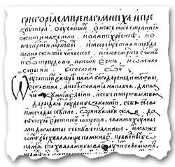 Ръкопис на Григорий Цамблак
