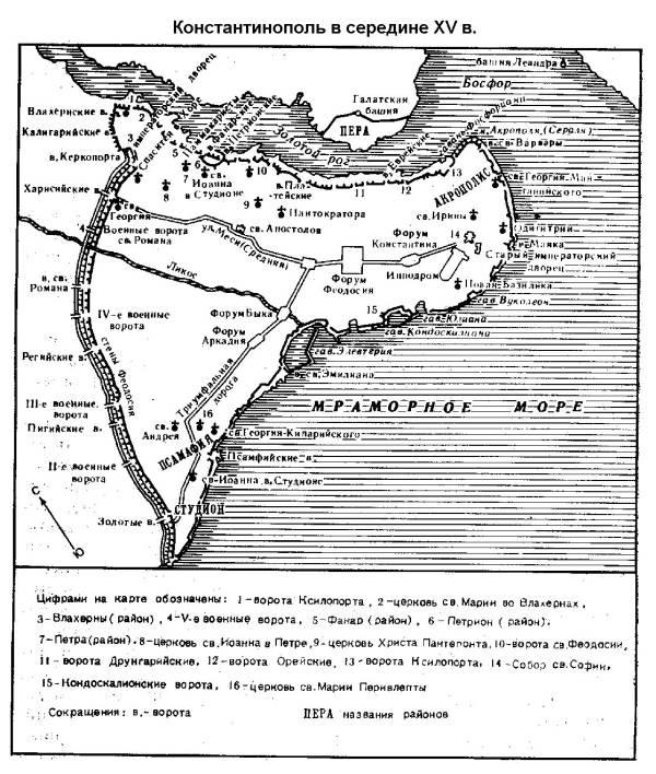 каковы на ваш взгляд причины гибели византии