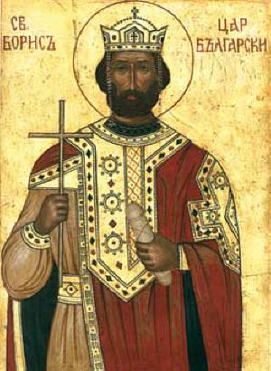 Св. цар Борис Михаил Покръстител