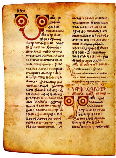 Факсимиле от Асеманиевото евангелие - старобългарски глаголически препис от X-XI век