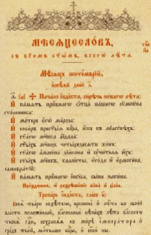 Православен месецослов. Начало на Индикта - църковно новолетие