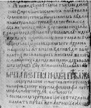 Похвално слово на св. Кирил от св. Климент Охридски - начало, по български ръкопис от XIII в.