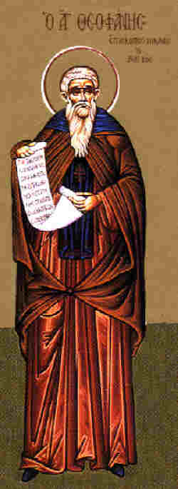 Св. Теофан Изповедник