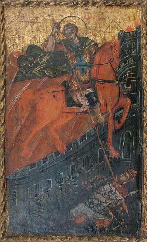 Св. Димитър пробожда с копие император Максимиан. Икона от XVII в.. Съхранява се в Националния църковно-исторически музей в София.