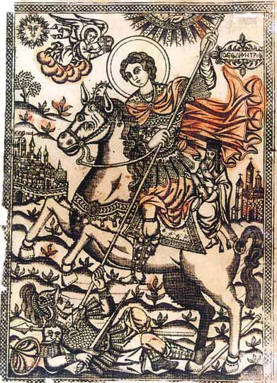 Св. Димитър, Светогорска щампа от ХІХ век