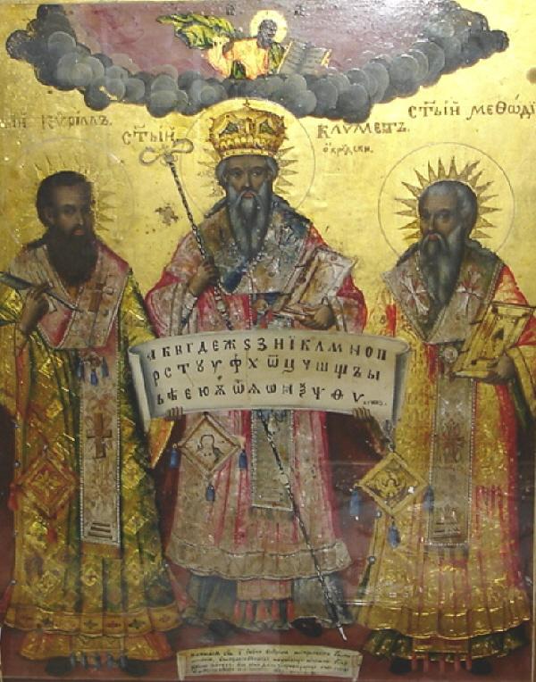 Св. Климент Охридски със свв. Кирил и Методий.  Икона от ср. на XIX век в Църквата Св. Богородица Перивлепта (Св. Климент) в Охрид.